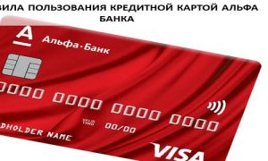Правила пользования кредитной картой Альфа-Банка