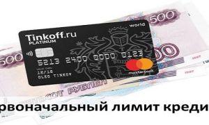 Первоначальный лимит кредитной карты Тинькофф