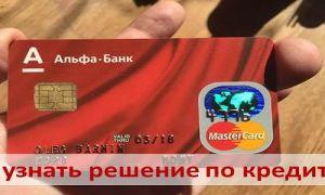 Как узнать решение по кредитной карте Альфа-Банка