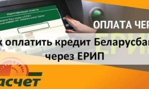 Как оплатить кредит Беларусбанка через ЕРИП
