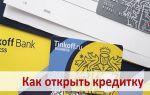 Как открыть кредитку Тинькофф