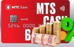 Комиссия за снятие наличных с кредитной карты МТС