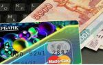 Что такое кредитная карта Сбербанка и как ее использовать