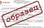 Образец кредитного договора Альфа-Банка