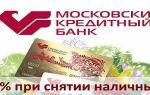 Какой процент за снятие наличных с кредитной карты МКБ