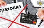 Как отказаться от страховки по кредитной карте Тинькофф