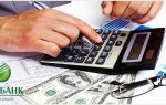 Пример формулы расчета кредита в Сбербанке