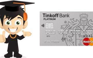 Можно ли оплатить обучение кредитной картой Тинькофф?