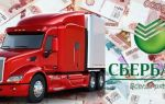 Как взять тягач в кредит в Сбербанке