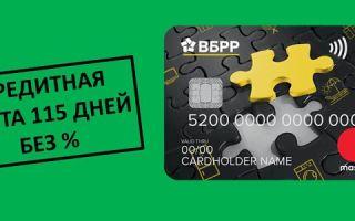 Условия кредитной карты 115 дней без процентов ВБРР