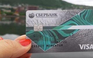 Получить кредитную карту Сбербанка в день обращения