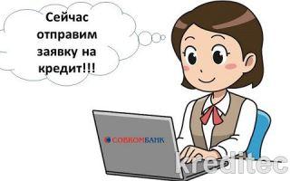 Как подать заявку на кредит в Совкомбанке без посещения офиса?