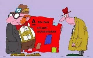 Условия кредита наличными в Альфа Банке