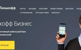 Кредитование для юридических лиц в Тинькофф Банке