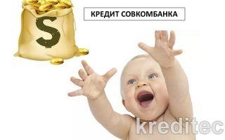 Со скольки лет дает кредит Совкомбанк?