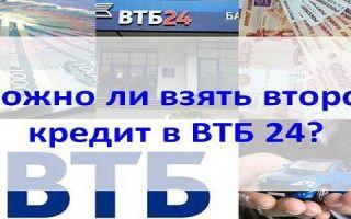 Можно ли взять второй кредит в ВТБ 24