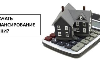 Как начать рефинансирование ипотеки?