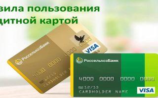 Правила пользования кредитной картой Россельхозбанка