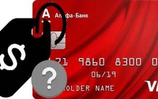Сколько стоит карта Альфа Банка 100 дней без процентов?