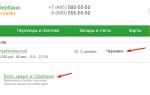 Как удалить черновик заявки на кредит в Сбербанк Онлайн