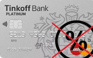 Как пользоваться кредитной картой Тинькофф без процентов?