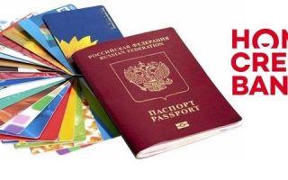 Оформить онлайн заявку на кредитную карту Хоум Кредит по одному паспорту