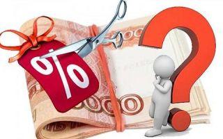 Как остановить начисление процентов и штрафов по кредиту?