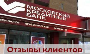Отзывы клиентов о кредитах в МКБ