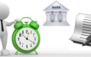 Какие документы нужны для отсрочки кредита?