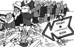 Процентная ставка по кредиту для физических лиц в Совкомбанке
