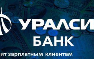 Кредит в УРАЛСИБ для зарплатных клиентов