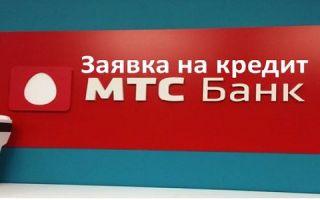 Заявка на онлайн кредит в МТС Банке