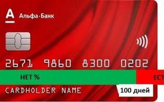 Как начисляются проценты по кредитной карте Альфа-Банка после 100 дней?
