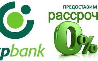 Условия рассрочки в ОТП Банке