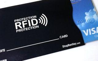 Защита кредитной карты от сканирования