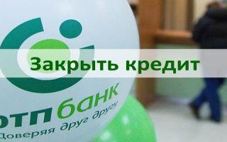 Закрыть кредит в ОТП Банке