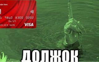 Закончился льготный период кредитной карты Альфа-Банка