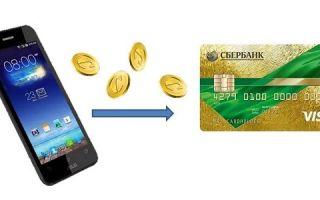 Как перевести деньги с телефона на кредитную карту Сбербанка?
