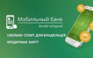 Мобильный банк на кредитной карте Сбербанка платный или нет?