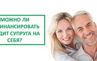 Можно ли рефинансировать кредит супруга на себя?