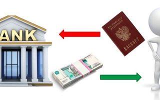 Где взять кредит по одному документу?