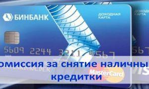 Комиссия за снятие наличных кредитной карты Бинбанка