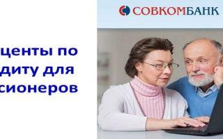 Проценты по кредиту для пенсионеров в Совкомбанке