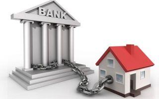 Вывод из залога квартиры после погашения кредита