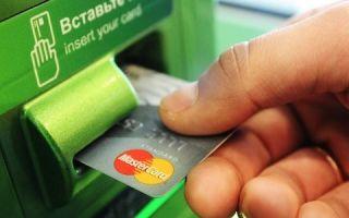 Когда можно снимать деньги с кредитной карты после пополнения?