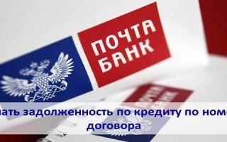 Как узнать задолженность по кредиту в Почта Банке по номеру договора