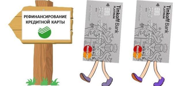 рефинансирование кредитной карты тинькофф сбербанк