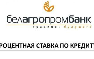 Процентная ставка по кредиту в Белагропромбанке