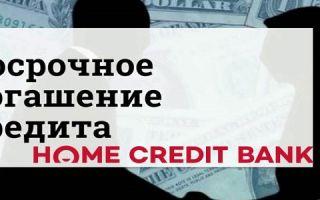 Частичное досрочное погашение кредита в Хоум Кредит