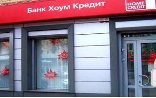 Закрывается ли банк Хоум Кредит